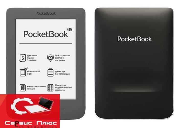 Быстрый и качественный ремонт электронных книг PocketBook